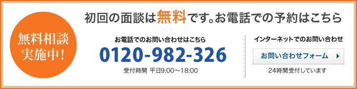 初回の面談は無料です。お電話での予約はこちら お電話でのお問い合わせはこちら052-238-1911 インターネットでのお問い合わせ