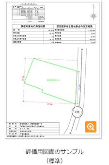 評価用図面サンプル(標準)