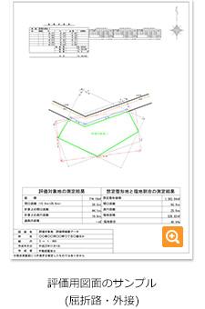 評価用図面サンプル(屈折路・外接)