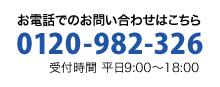 お電話でのお問い合わせはこちら 052-238-1911 受付時間 平日9:00~19:00