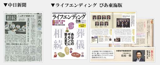 中日新聞 ライフエンディングぴあ東海版