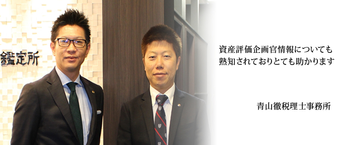 青山徹税理士事務所