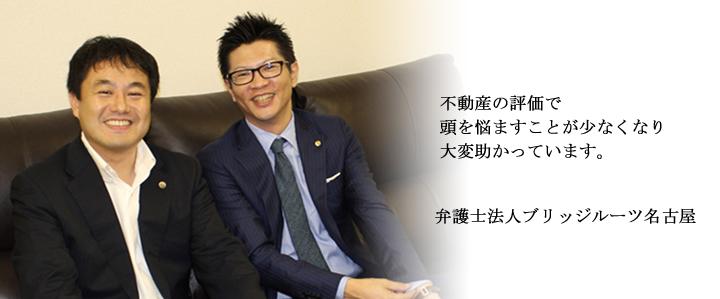 弁護士法人ブリッジルーツ名古屋