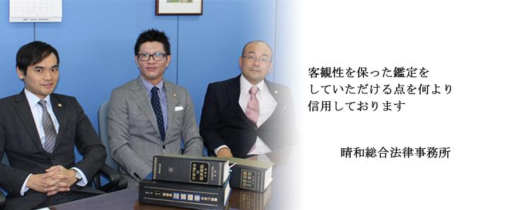 晴和総合法律事務所
