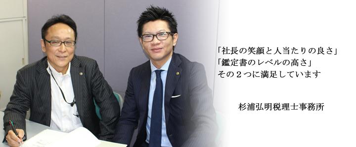 杉浦弘明税理士事務所