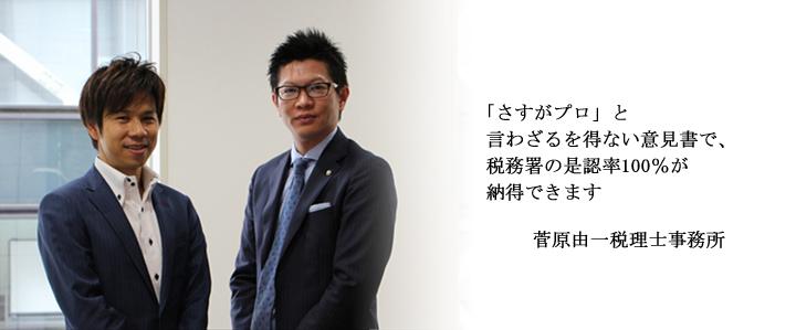 菅原由一税理士事務所