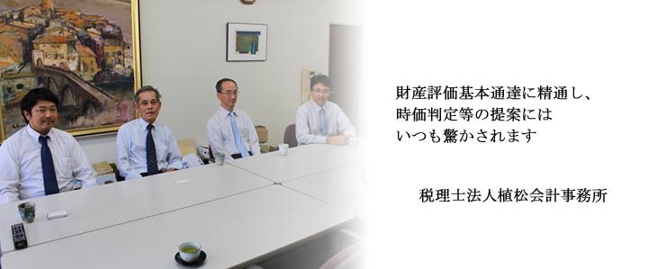 税理士法人植松会計事務所